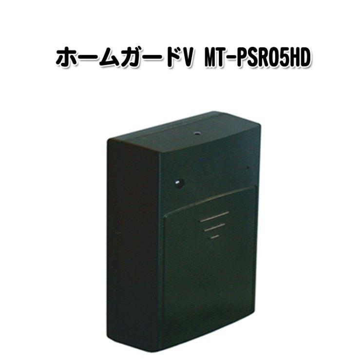 ホームガードV MT-PSR05HD