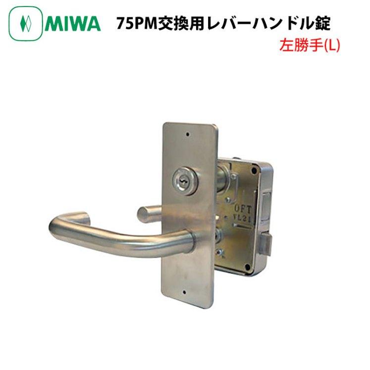MIWA(美和ロック)U9 PMK64レバーハンドル錠 左勝手(L)