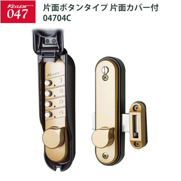 キーレックス047 面付本締錠・片面ボタン 片面カバー付 04704C メタリックゴールド