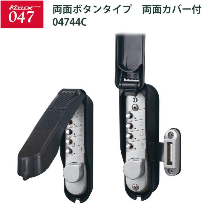 キーレックス047 面付本締錠・両面ボタン 両面カバー付 04744C メタリックシルバー