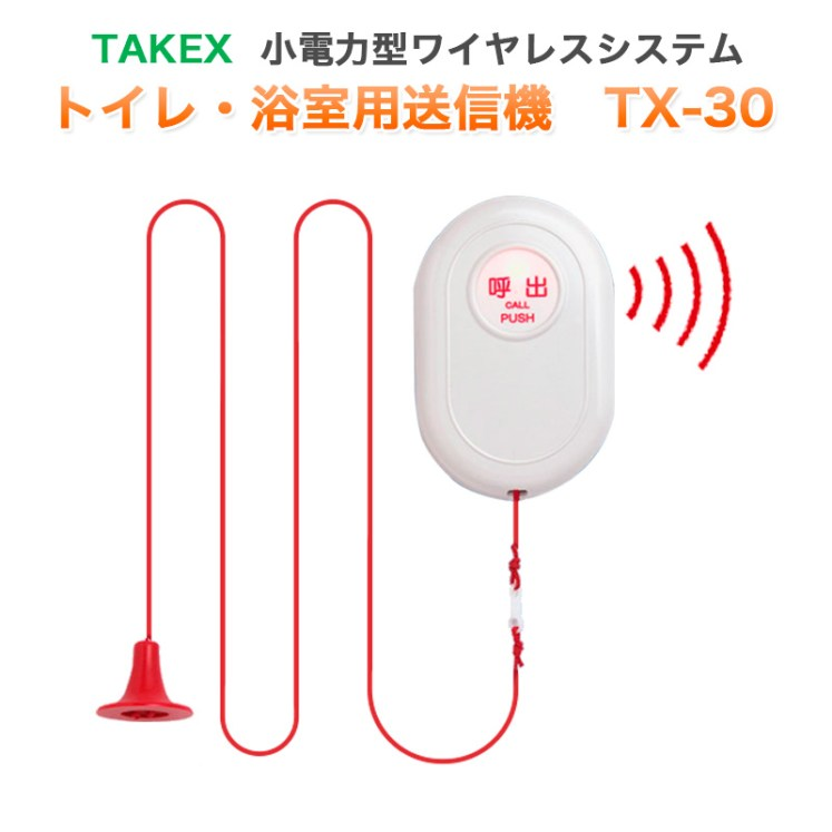 TAKEX トイレ・浴室用送信機  TX-30 小電力型ワイヤレスシステム