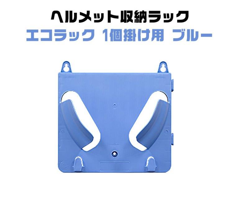 ヘルメットラック タニザワ エコラック1個掛け用 ブルー ST#821N