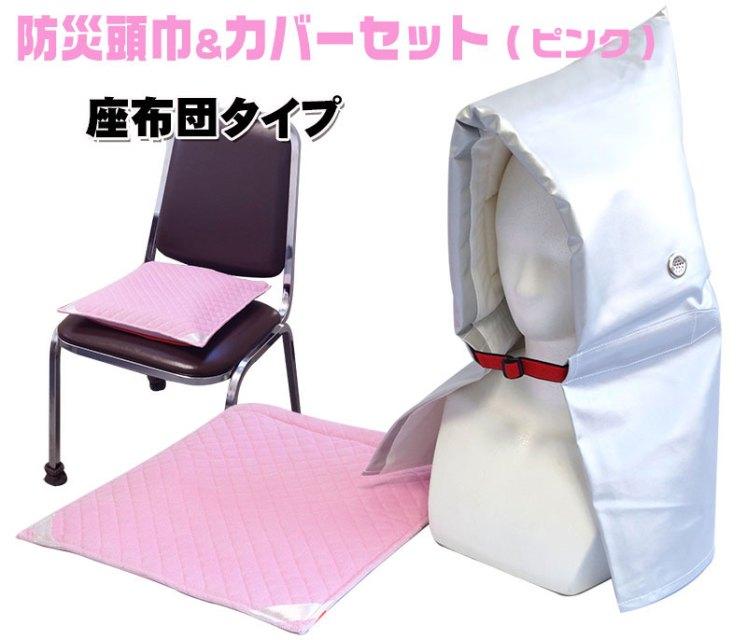 防災頭巾&カバーセット (座布団タイプ) ピンク