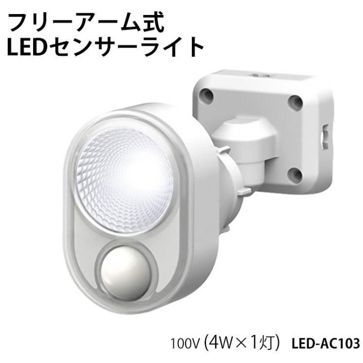ムサシ RITEX フリーアーム式LEDセンサーライト 100V(4W×1灯)LED-AC103