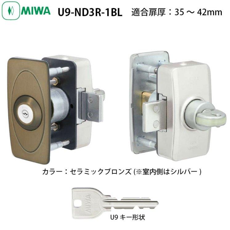 MIWA(美和ロック)面付本締錠U9-ND3R-1BL-CB(適合扉厚35〜42mm)
