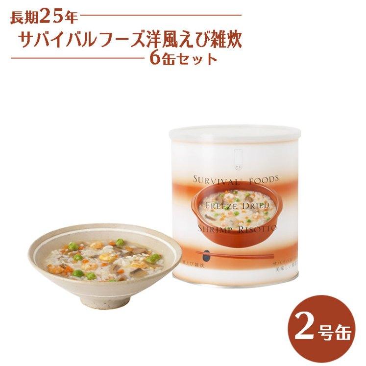 25年保存 サバイバルフーズ 洋風えび雑炊 6缶セット 2号缶
