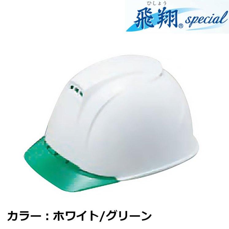 タニザワ エアライト2搭載ヘルメット 飛翔special ST#1830-JZ ホワイト/グリーン