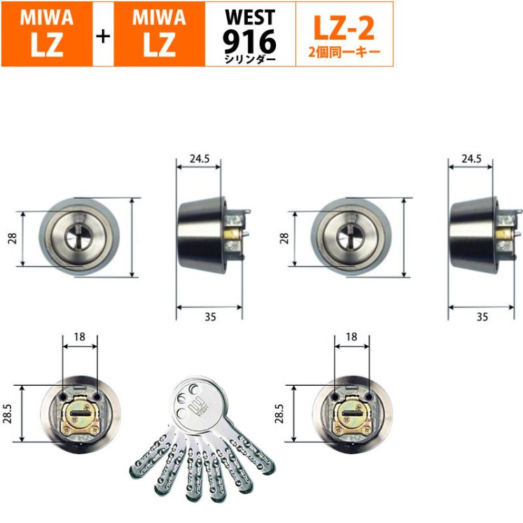 WEST(ウエスト)916リプレイスシリンダーMIWA LZ2+LZ2交換用 2個同一キー