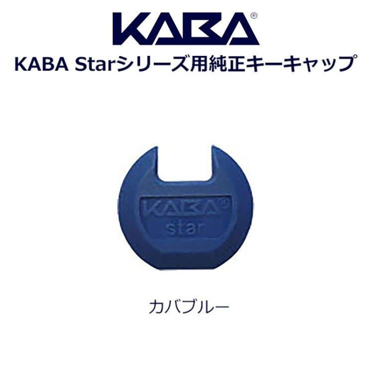 KABA(カバ)キーキャップ カバブルー