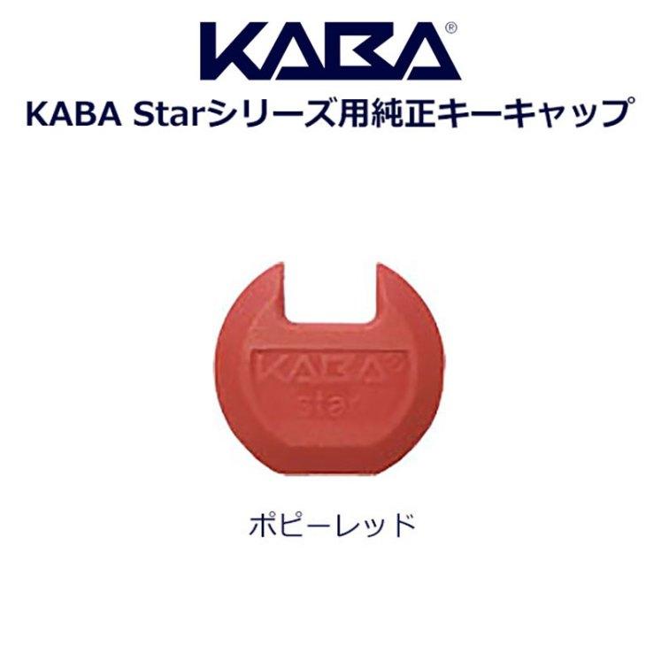 KABA(カバ)キーキャップ ポピーレッド