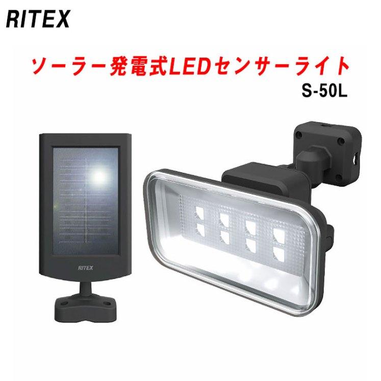ムサシ RITEX フリーアーム式LEDソーラーセンサーライト5Wワイド S-50L