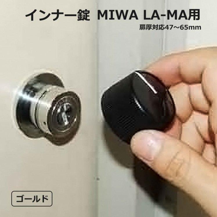 インナー錠 MIWA LA-MA用 ゴールド 扉厚47〜65mm KX3-IN-LA4-65