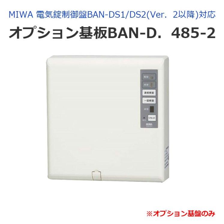 MIWA(美和ロック)電気錠制御盤BAN-DS1/DS2(Ver.2以降)対応 オプション基板BAN-D.485-2