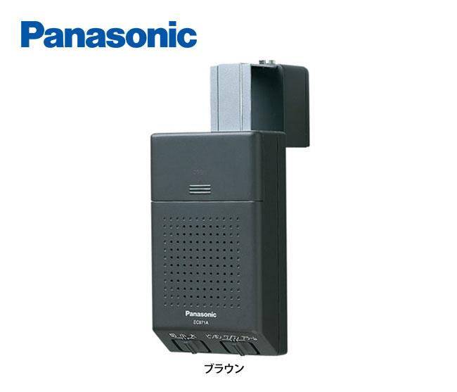 パナソニック 玄関用心(熱線センサー付き) ブラウン 30〜43mm(EC971)