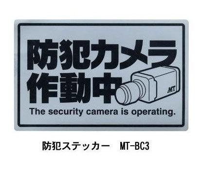 防犯ステッカーMTシリーズ 防犯カメラ作動中MT-BC3