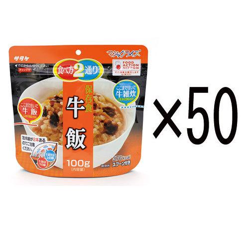 5年保存食アルファ米 マジックライス 牛飯 50個セット