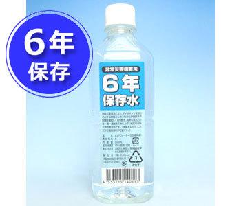 長期保存6年保存水 500ml