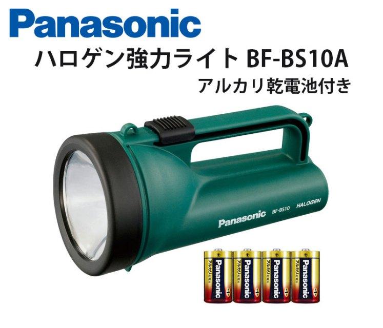 パナソニック ハロゲン強力ライト BF-BS10A