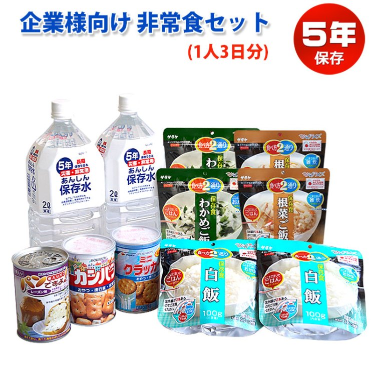 ベーシックな保存水+食料3日分の防災セット