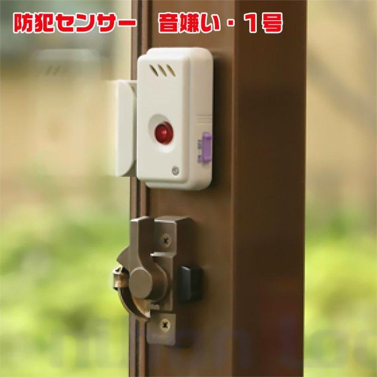 防犯センサー(ドア・窓用)音嫌い1号