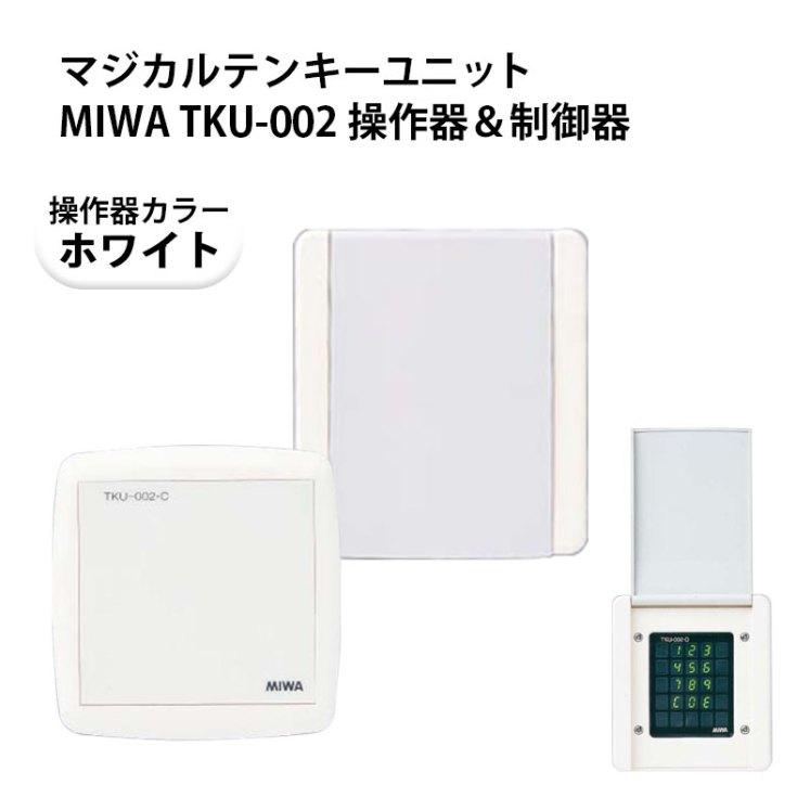 MIWA テンキー操作盤・制御盤のセット