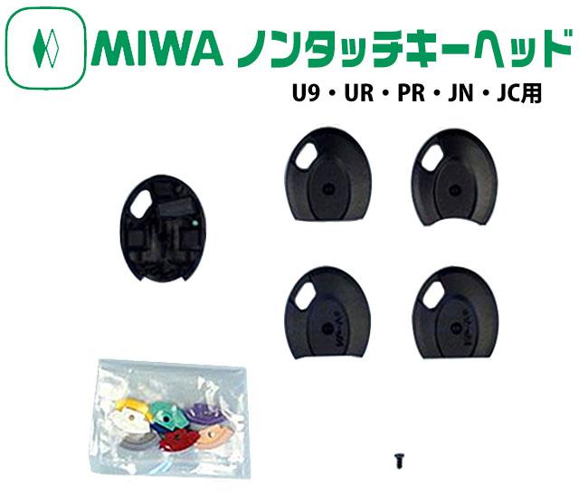 MIWAノンタッチキーヘッド NTU.T2RKHS(U9・UR・PR・JN・JC用)