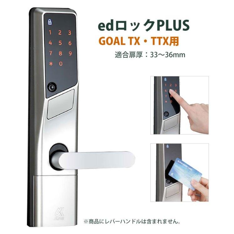 edロックPLUS TX・TTX用