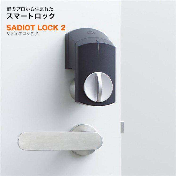 SADIOT LOCK (サディオロック) 黒