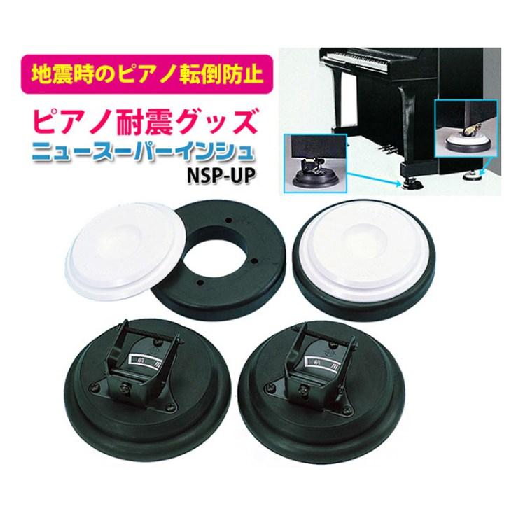 ピアノ耐震グッズ ニュースーパーインシュ NSP-UP