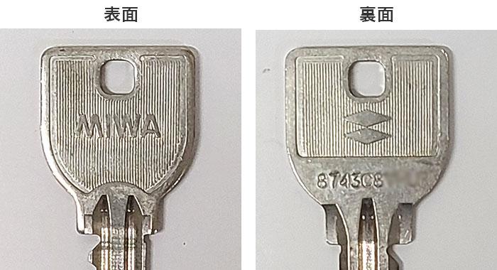 MIWA(美和ロック)U9キー