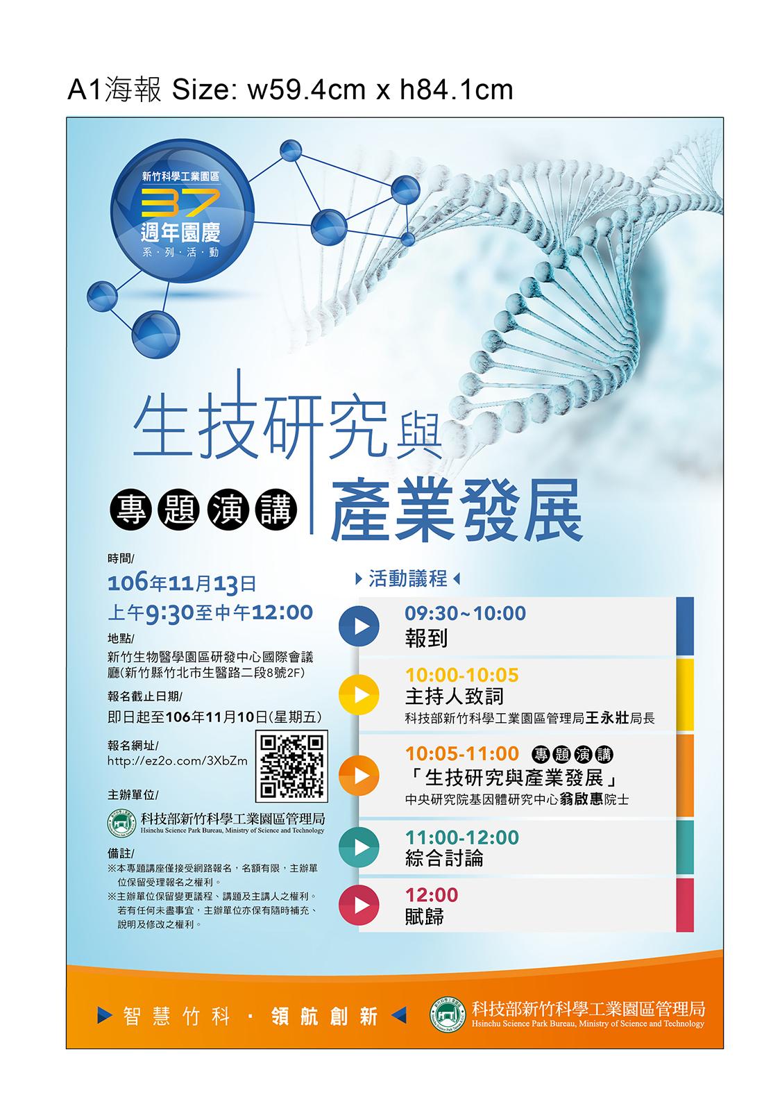竹科管理局研討會海報設計 – 研適