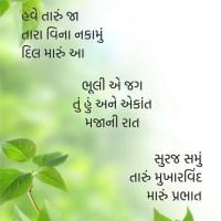 Haiku by Pooja Bhatt