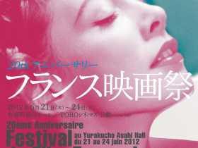 フランス映画祭2012ポスター