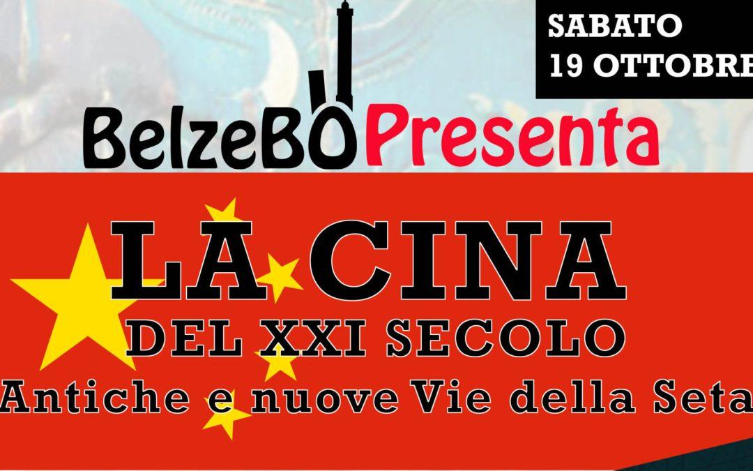 La Cina del XXI secolo | incontro/dibattito a Bologna