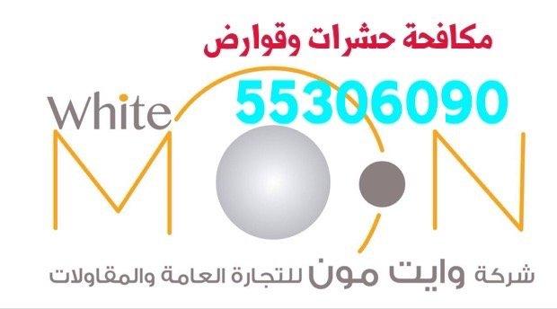 شركة مكافحة الصراصير القادسيه 55306090 بالكويت