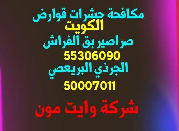 مكافحه قوارض الفحيحيل 55306090
