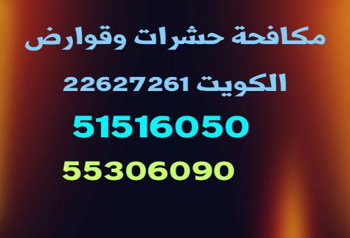 شركة مكافحة حشرات القادسية 55306090 بالكويت
