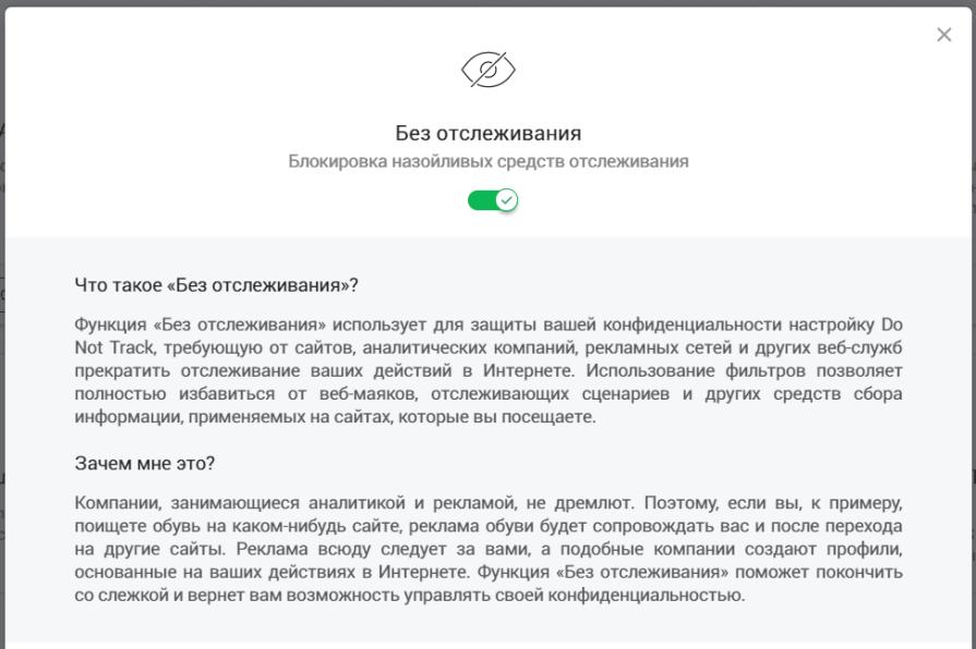 Окно функции «Без отслеживания» в Avast Secure Browser