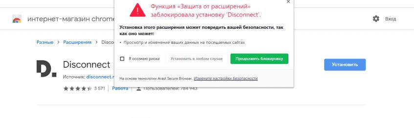 Диалоговое окно функции «Защита от расширений» в Avast Secure Browser