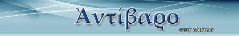 Μηνιαίο δελτίο του Αντίβαρου 17 Απριλίου 2013