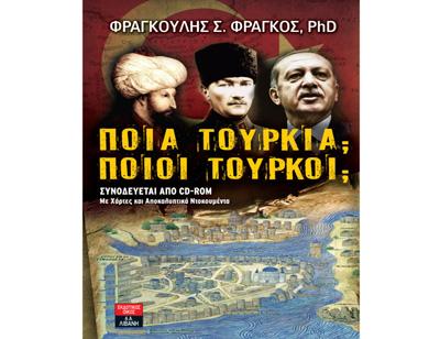 «Ποια Τουρκία; Ποιοι Τούρκοι;» Το νέο βιβλίο του στρατηγού Φράγκου.
