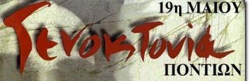 Στ. Παπαθεμελής για την Γενοκτονία των Ποντίων