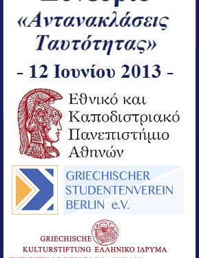 Η ελληνική ταυτότητα ως φιλοσοφικό πρόβλημα – από το 'Βυζάντιο' μέχρι την Ελλάδα της Κρίσης: Πρόγραμμα Συνεδρίου, Βερολίνο 12 Ιουνίου 2013