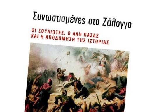 Οι Σουλιώτες, ο Αλή Πασάς και η αποδόμηση της Ιστορίας