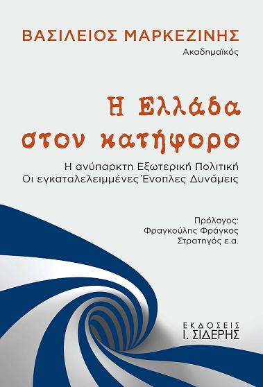 https://i2.wp.com/www.antibaro.gr/wp-content/uploads/2013/11/basileios-markezinhs-h-ellada-ston-kathforo.jpg