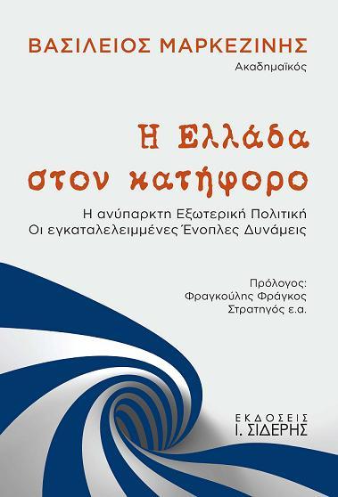 basileios-markezinhs-h-ellada-ston-kathforo