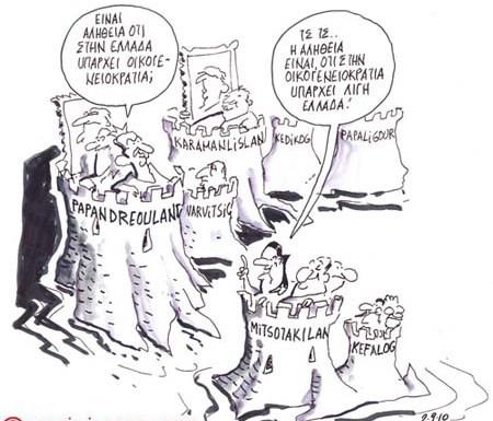 Πώς ψηφίζουν οι Έλληνες
