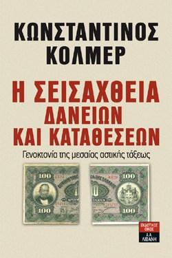11 Μαρ 2014 – Παρουσίαση βιβλίου: Η σεισάχθεια δανείων και καταθέσεων