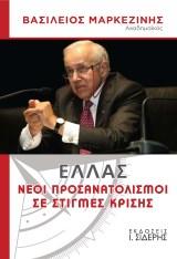 Πρόλογος και επίλογος του νέου βιβλίου του Β. Μαρκεζίνη: «Ελλάς: Νέοι προσανατολισμοί σε στιγμές κρίσης»