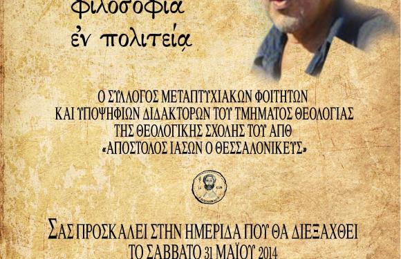 Συνέδριο για τον Κώστα Ζουράρι με τίτλο «Το συναμφότερον: Θεολογία και Φιλοσοφία ἐν πολιτείᾳ» / Σάββατο 31 Μαίου, Θεσσαλονίκη